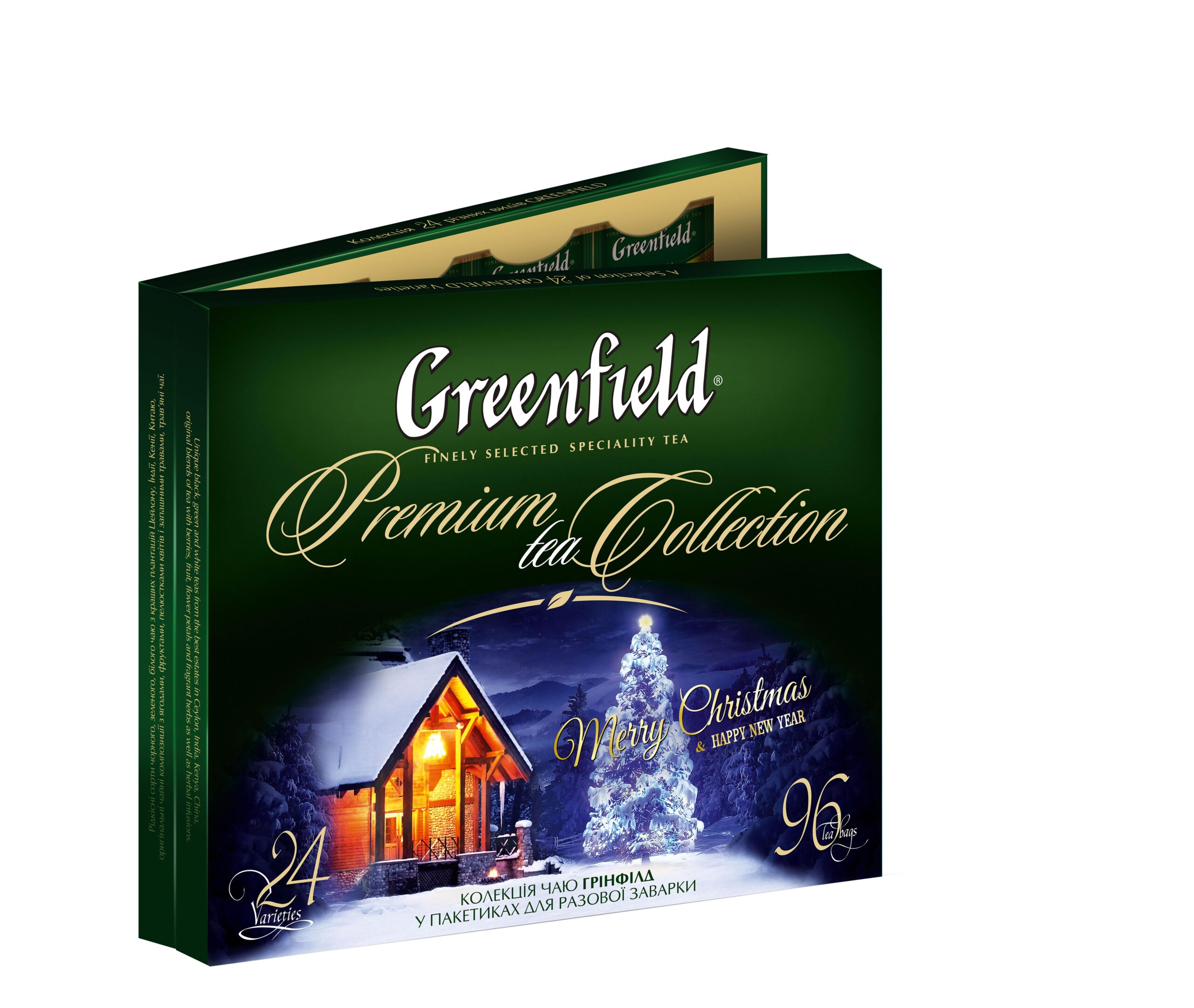 A composition TM «Greenfield» – special offer for New Year holidays!